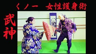 Video Kunoichi Joseigoshinjutsu difesa personale femminile download MP3, 3GP, MP4, WEBM, AVI, FLV September 2019