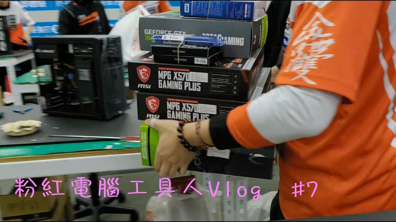 【粉紅電腦工具人 #7 Vlog】超嚴重拖稿? 過年到現在才下定決心剪出來的片 同事的電腦組裝大作戰 罰站屋大實 ...