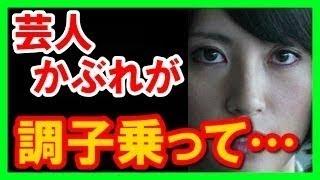 【芸能裏話】福田彩乃、芸人として潮時?!本人は気づいていない欠点と...