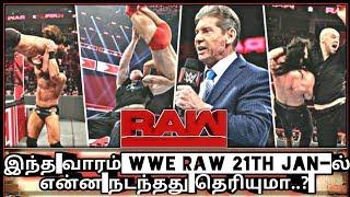 இந்த வாரம் WWE RAW 21TH JAN-ல் என்ன நடந்தது தெரியுமா..?/World Wrestling Tamil