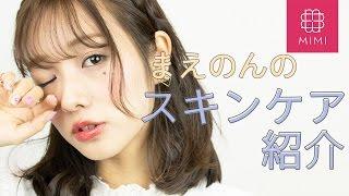 まえのんのおすすめ!プチプラスキンケア紹介 ♡MimiTV♡ 前田希美 検索動画 8