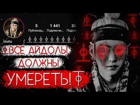 ⍎ ХАКЕРЫ КОТОРЫЕ НЕНАВИДЯТ KPOP⍎ ! / ⍎САМЫЙ СТРАШНЫЙ АНТИ ПАБЛИК⍎ ! / РАССЛЕДОВАНИЕ / #QWINDEKIM