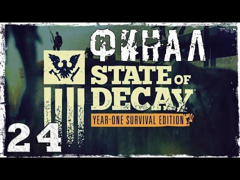 Смотреть прохождение игры State of Decay YOSE. #24: ФИНАЛ.