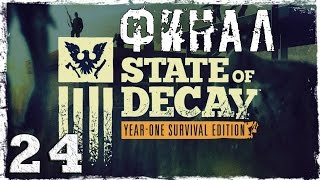 state of Decay YOSE. #24: ФИНАЛ
