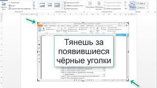 Как скопировать таблицу из PDF файла в Word