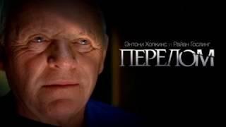 Отрывок со стихом из фильма Перелом (2007)