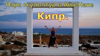 Парк скульптур Айя Напа Кипр Sculpture Park Kavo Gkreko Ayia Napa