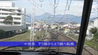 小田急ロマンスカー あさぎり号 (小田急線→御殿場線へ:松田駅)