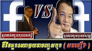 Khan sovan - អ្នកលេងនយោបាយតាមហ្វេសបុក, Khmer news today, Cambodia hot news, Breaking news