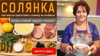 Суп Солянка! Как вкусно приготовить солянку из колбасы