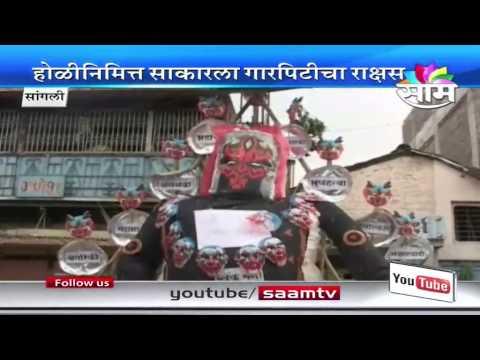 Maharashtra celebrates colourful festival of Holi