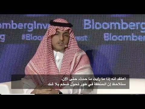 CEO Of Saudi VC Investor STV Speaks At Bloomberg Invest 2019 Conference