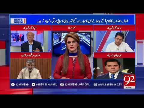 News Room - 06 April 2018 - 92NewsHDPlus