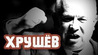 Как Хрущёв отодвигал сторонников Сталина. Владимир Соловейчик