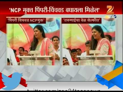 Pimpri Chinchwad | Pankaja Munde On NCP