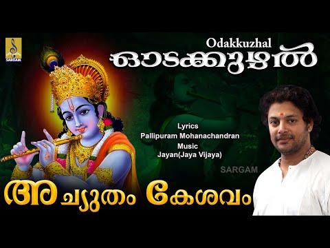 Odakkuzhal - a song from the Album Achutham Kesavam sung by Madhu Balakrishnan