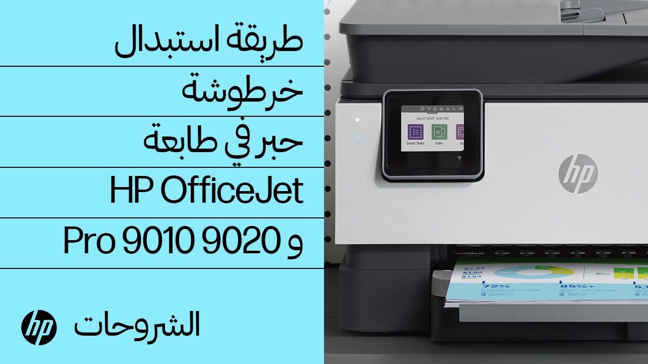طريقة استبدال خرطوشة حبر في طابعة Hp Officejet Pro 9010 و 9020 Hp Officejet Hp Youtube