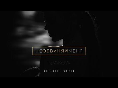 Елена Темникова - Тепло (Премьера клипа, 2016) - YouTube