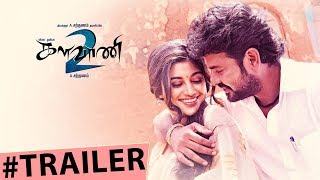 Kalavani 2 Movie Official Trailer | Vimal | Oviya | Kanja karuppu | Sarkunam | D Imman