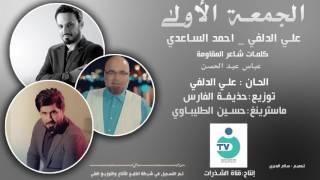 الجمعه الاولى   علي الدلفي &احمد الساعدي  2017