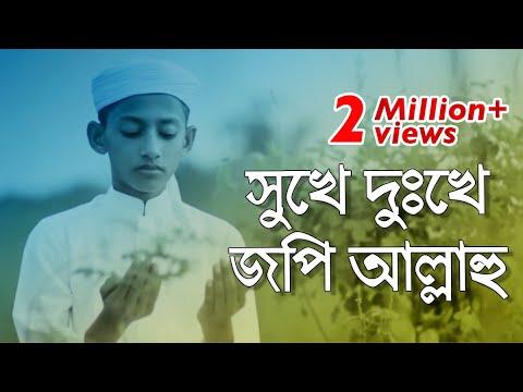 Bangla Islamic Song । Shukhe Dukhe jope Allahu |  Kalarab Shilpigosthi