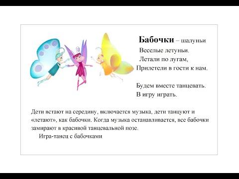 Бабочки. Игра и упражнение для рук. дети 3-4 лет.