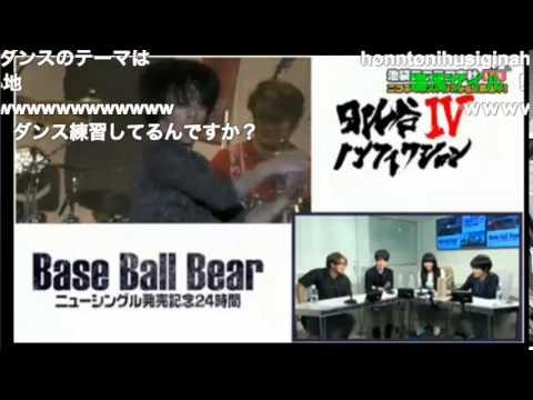 Base Ball Bear ニューシングル発売記念〜生で野音公演オーディオコメンタリーSP〜
