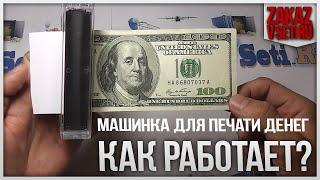 Секрет открыт. Как работает печатная машина денег c aliexpress
