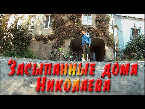 Засыпанные дома Николаева. Собор на Садовой