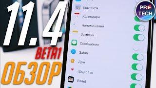Что нового в iOS 11.4 beta 1? Полный обзор всех изменений! | ProTech