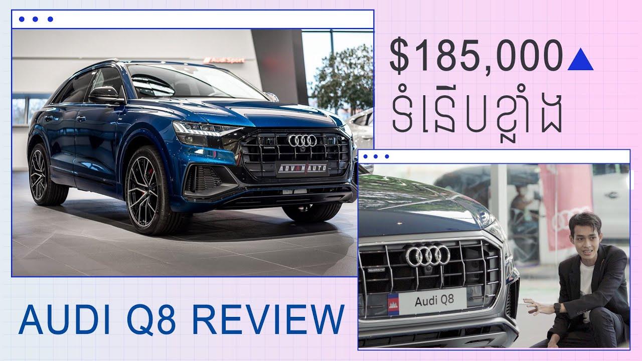 Audi Q8 2021 Review [តម្លៃ $185,000 ពិតជាទំនើបរបស់គេមែន]  Advan Auto #AudiQ8
