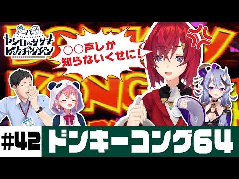 【ドンキーコング64】ヤシロ&ササキのレバガチャダイパン #42【にじさんじ】