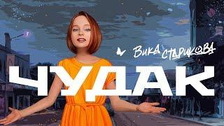 Download ВИКА СТАРИКОВА 10 лет  - ЧУДАК (СПЛИН) / VIKA STARIKOVA 10 years - an ECCENTRIC (SPLEEN Mp3 and Videos