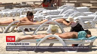 Новини України: як в Одесі готуються до початку купального сезону