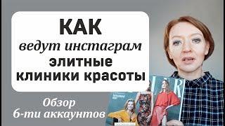 Смотреть видео КАК ВЕДУТ СВОИ АККАУНТЫ В ИНСТАГРАМЕ элитные салоны красоты в Москве онлайн