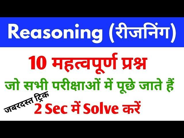Reasoning Tricks in hindi For railway group d, loco pilot, technician//rpf, ssc, vdo & all