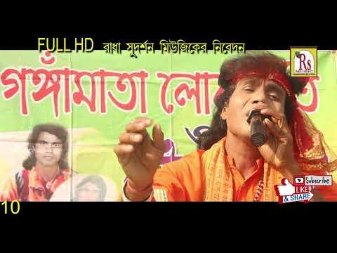 Maa Go Bina Pani   মাগো বীনাপানি   Bengali Folk Song   Nitai Das   Rs Music   Bangla Loko Geeti