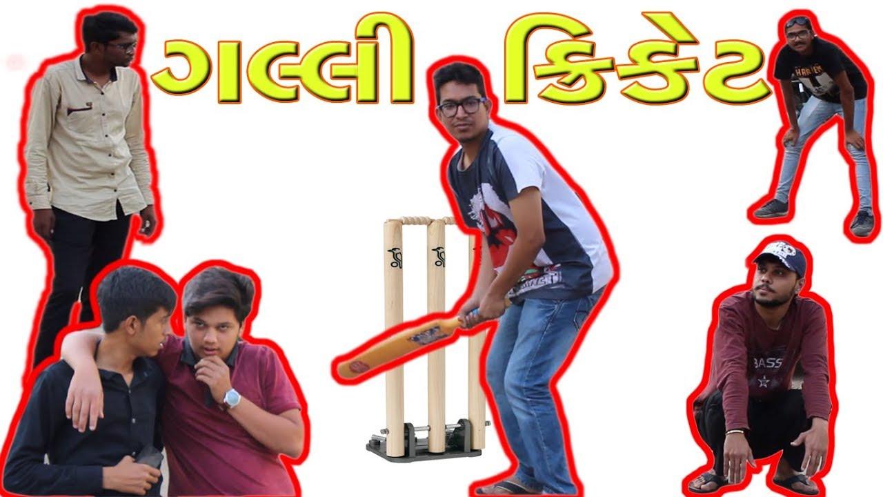 દેશી આઈપીએલ  ગલ્લી ક્રિકેટ || Desi IPL gully cricket || Dhaval Domadiya