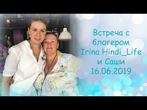 VLOG 63. Встреча с Irina Hindi_Life, Санкт-Петербург, 16.06.2019