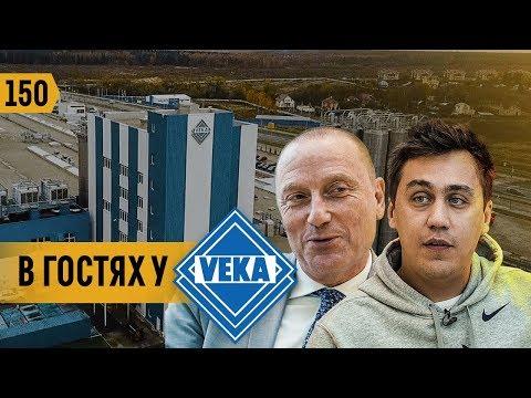 Оконный бизнес. Окна «VEKA» мировой лидер. Трансформатор в Германии