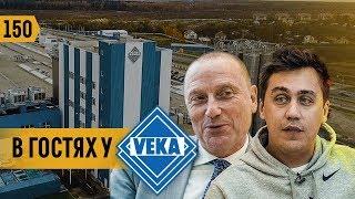 Окна «VEKA» мировой лидер. Трансформатор в Германии