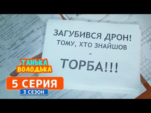 Танька и Володька. Дрон - 3 сезон, 5 серия | Комедия 2019