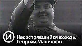Несостоявшийся вождь. Георгий Маленков | Телеканал