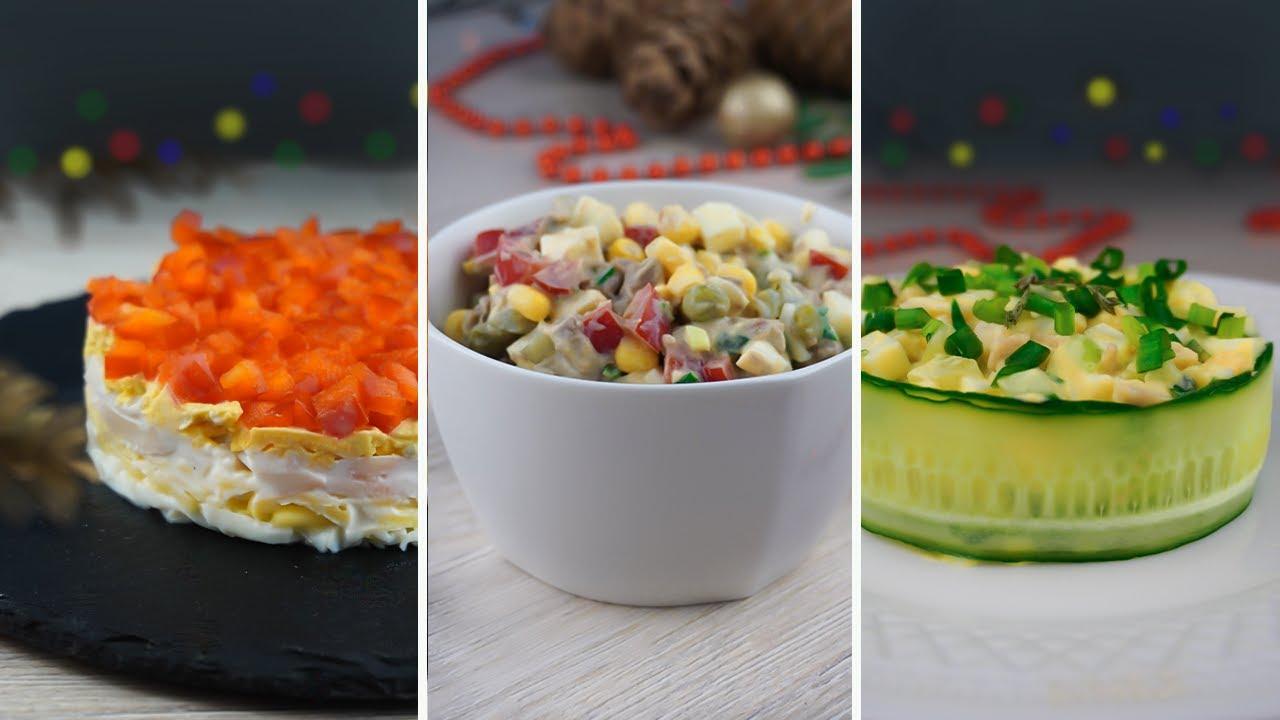 НОВЫЕ  Новогодние салаты на 2021 год!  | Удивите своих гостей!