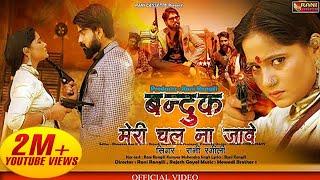 RANI RANGILI : बंदूक मेरी चल ना जाये (Full Song) Kunwar Mahendra Singh  New Rajasthani Song 2021