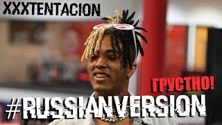 #РУССКАЯВЕРСИЯ: XXXTENTACION - SAD! *транслейт*