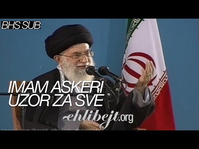 Imam Hasan Askeri uzor za sve (Ajetullah Sejjid Ali Hamenei)
