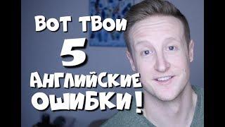 5 Английские Ошибки Которые Русские Говорят!
