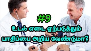 உடல் எடை ஏற்படுத்தும் பாதிப்பை அறிய வேண்டுமா?   Health tips in tamil