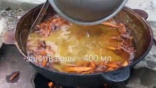 Самый обсуждаемый Настоящий Узбекский плов на костре